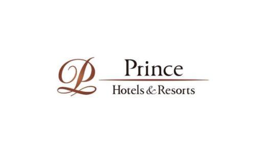 プリンスホテルに無料で宿泊できる方法を徹底解説。この方法で家族も幸せ。