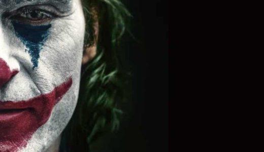 映画ジョーカーを無料でフル視聴する方法。あらすじ、見どころを解説。