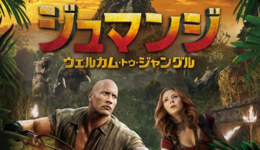 映画ジュマンジウェルカムトゥジャングルを無料で見る方法。あらすじから見どころを解説。