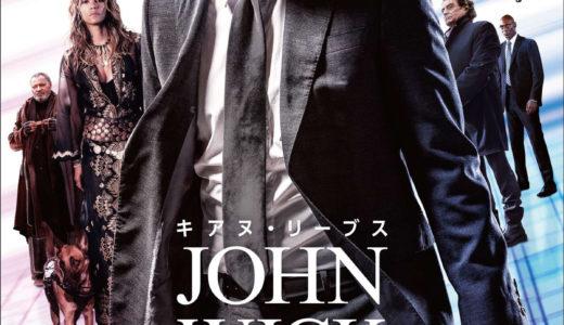 映画ジョンウィックパラベラムを無料で見る方法。あらすじから見どころを解説