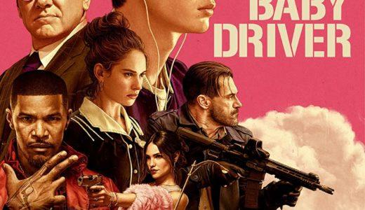 映画「ベイビードライバー」を無料視聴できる方法。あらすじから見どころを解説。