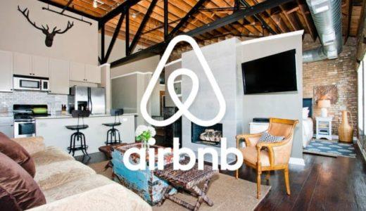 「Airbnbとは?」暮らすように旅をしよう