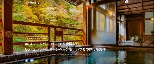 「Relux」に登録して15000円のホテルに無料で泊まろう