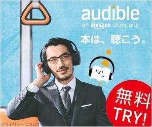 「無料で本が貰える!?」amazon オーディブルがおすすめな3つの理由